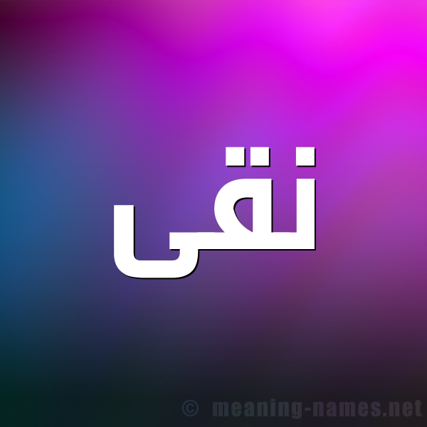 صورة اسم نقى NQA شكل 1 صوره للإسم بخط عريض
