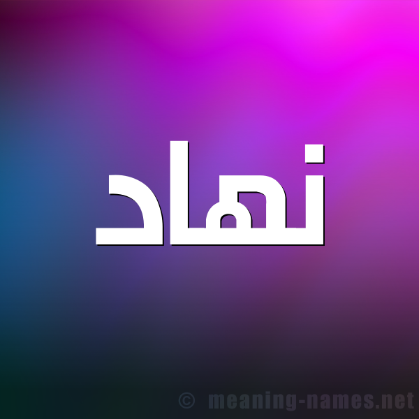 صورة اسم نهاد Nhad شكل 1 صوره للإسم بخط عريض