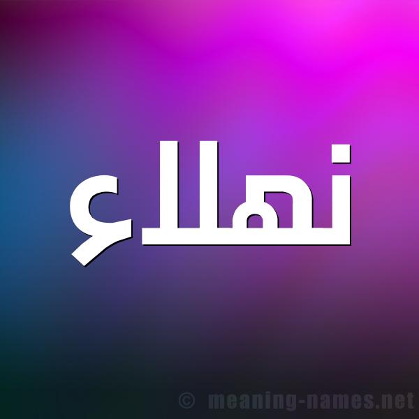 شكل 1 صوره للإسم بخط عريض صورة اسم نهلاء Nhla'a