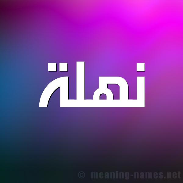 صورة اسم نهلة Nahla شكل 1 صوره للإسم بخط عريض