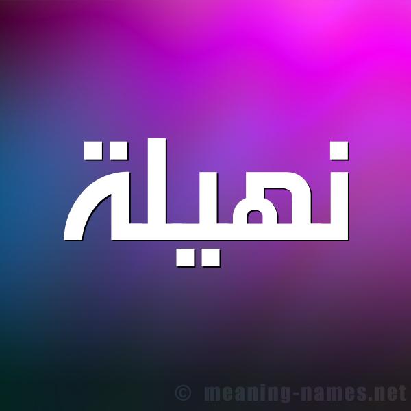 صورة اسم نهيلة Nhylh شكل 1 صوره للإسم بخط عريض