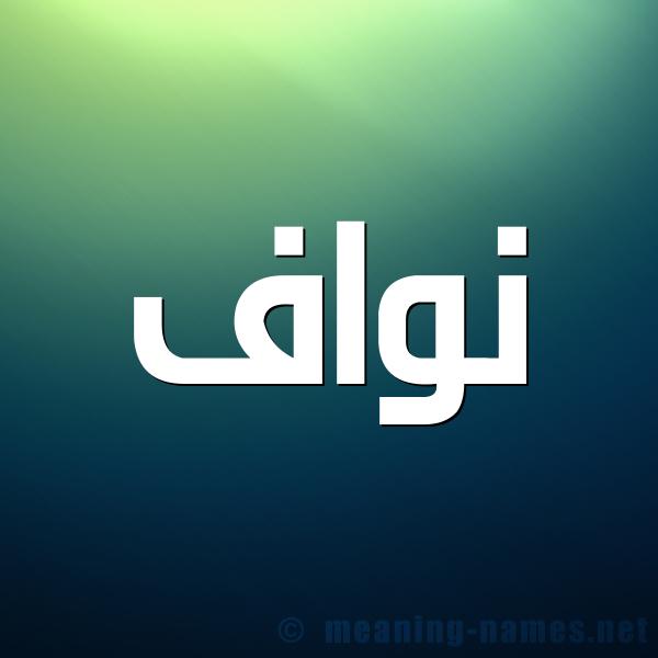 صورة اسم نَوّاف NAOAF شكل 1 صوره للإسم بخط عريض