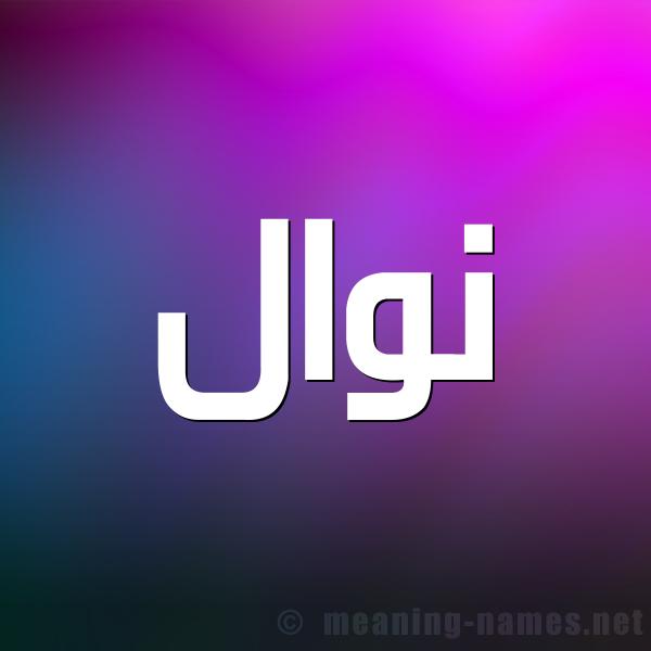 صورة اسم نوال Nwal شكل 1 صوره للإسم بخط عريض
