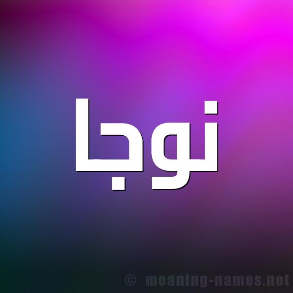 صورة اسم نوجا Nwja شكل 1 صوره للإسم بخط عريض