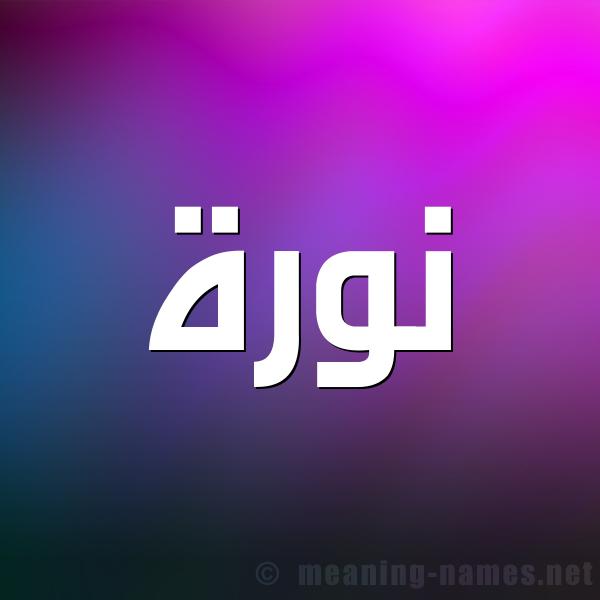 صورة اسم نورة Norah شكل 1 صوره للإسم بخط عريض