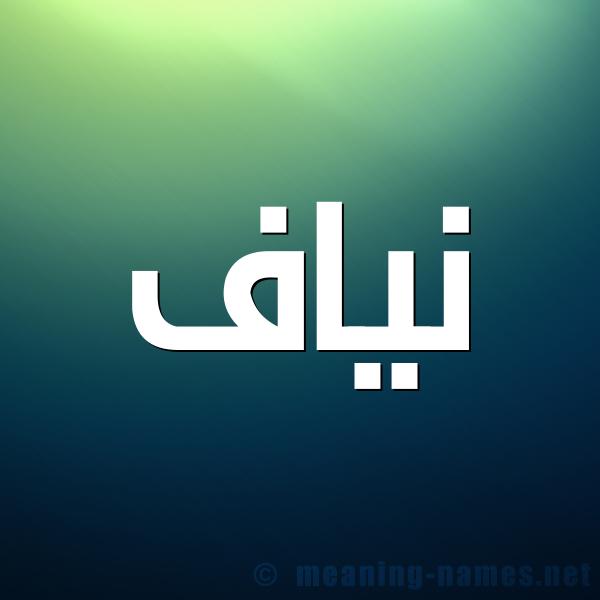 صورة اسم نياف Nyaf شكل 1 صوره للإسم بخط عريض