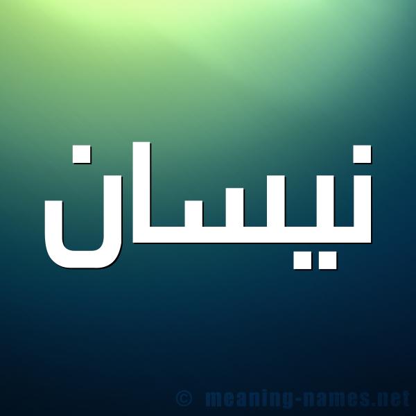 صورة اسم نيسان NISAN شكل 1 صوره للإسم بخط عريض