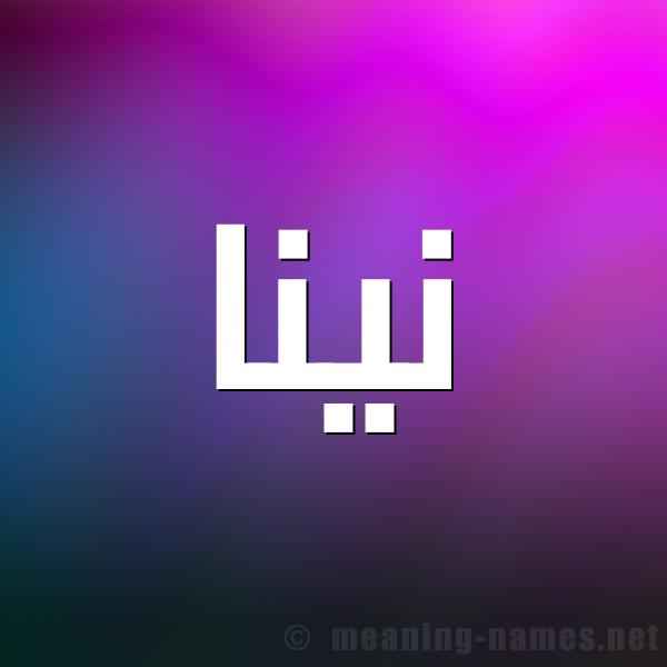 صورة اسم نينا NINA شكل 1 صوره للإسم بخط عريض