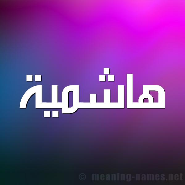 صورة اسم هاشمية Hashmyh شكل 1 صوره للإسم بخط عريض