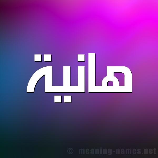 شكل 1 صوره للإسم بخط عريض صورة اسم هانية Hania
