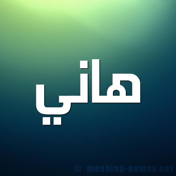 صورة اسم هاني Hani شكل 1 صوره للإسم بخط عريض