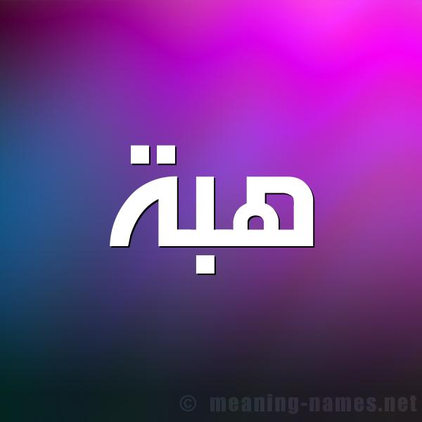 صورة اسم هبة Heba شكل 1 صوره للإسم بخط عريض