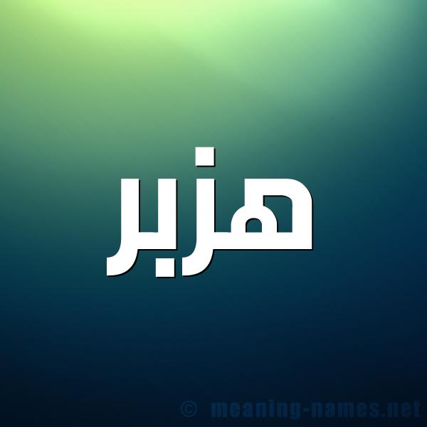 صورة اسم هزبر Hzbr شكل 1 صوره للإسم بخط عريض