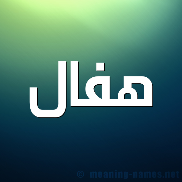صورة اسم هِفال HEFAL شكل 1 صوره للإسم بخط عريض