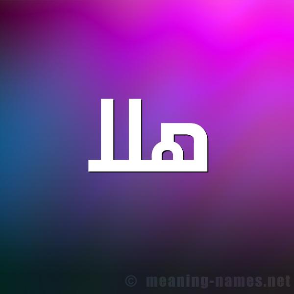 صورة اسم هلا Hla شكل 1 صوره للإسم بخط عريض