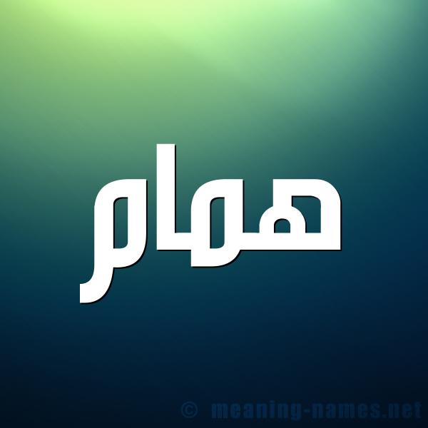صورة اسم هُمَام HOMAAM شكل 1 صوره للإسم بخط عريض