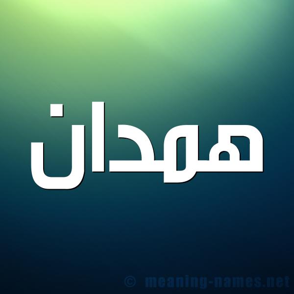 صورة اسم همدان HMDAN شكل 1 صوره للإسم بخط عريض