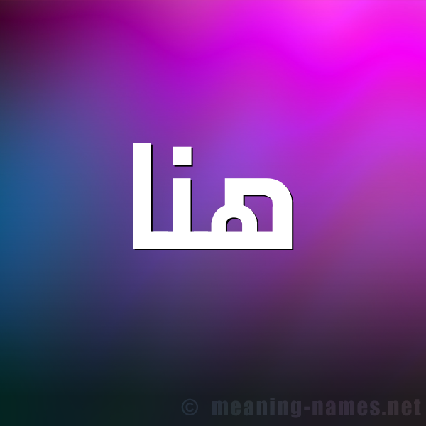 صورة اسم هنا Hna شكل 1 صوره للإسم بخط عريض