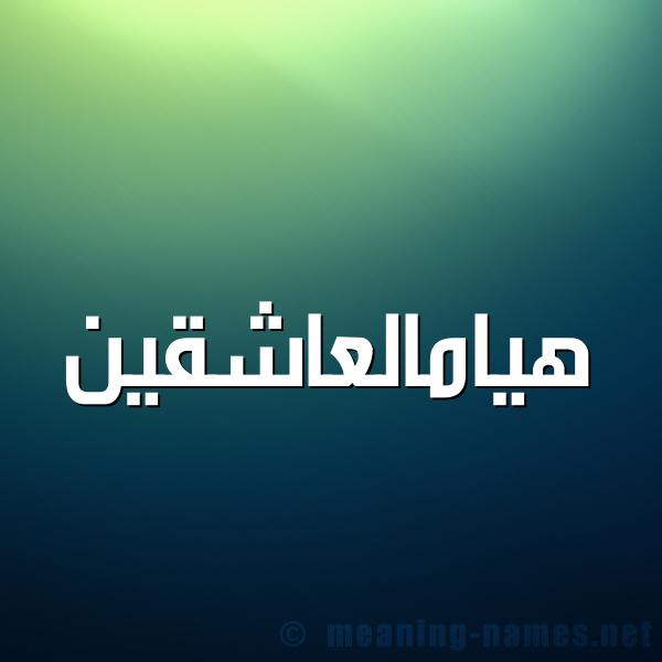 صورة اسم هيامالعاشقين Hyamal'ashqyn شكل 1 صوره للإسم بخط عريض
