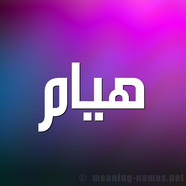 صورة اسم هيام Hyam شكل 1 صوره للإسم بخط عريض