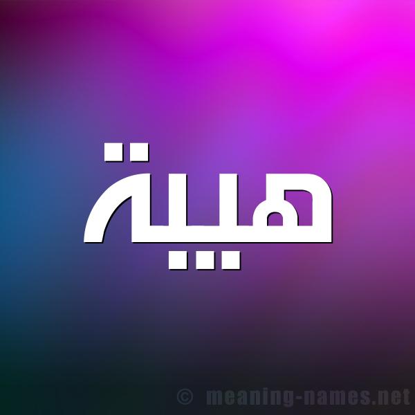 صورة اسم هيبة Hybh شكل 1 صوره للإسم بخط عريض
