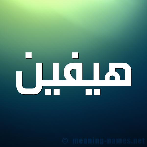 صورة اسم هِيفين Heifin شكل 1 صوره للإسم بخط عريض