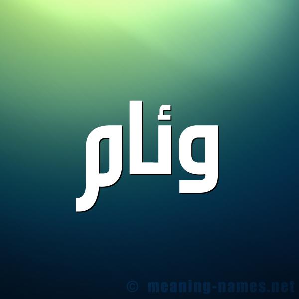 صورة اسم وئام Weam شكل 1 صوره للإسم بخط عريض