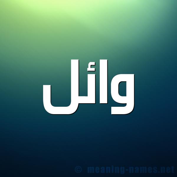 صورة اسم وائل Wael شكل 1 صوره للإسم بخط عريض