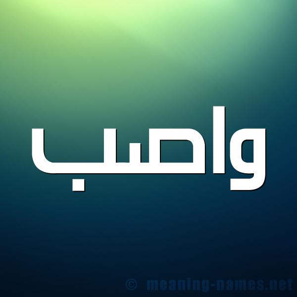 شكل 1 صوره للإسم بخط عريض صورة اسم واصِب OASEB