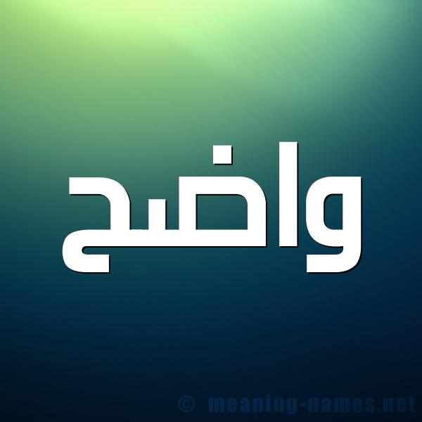 صورة اسم واضح OADH شكل 1 صوره للإسم بخط عريض