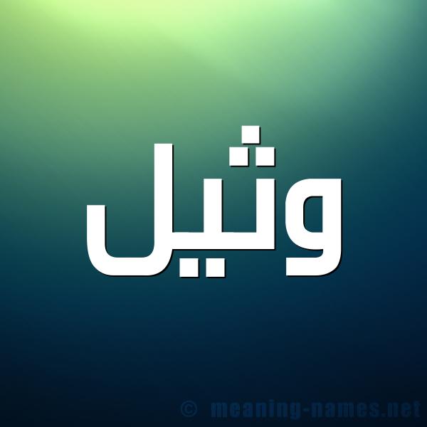 معنى اسم و ثيل قاموس الأسماء و المعاني