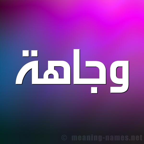 شكل 1 صوره للإسم بخط عريض صورة اسم وجاهة Wjahh