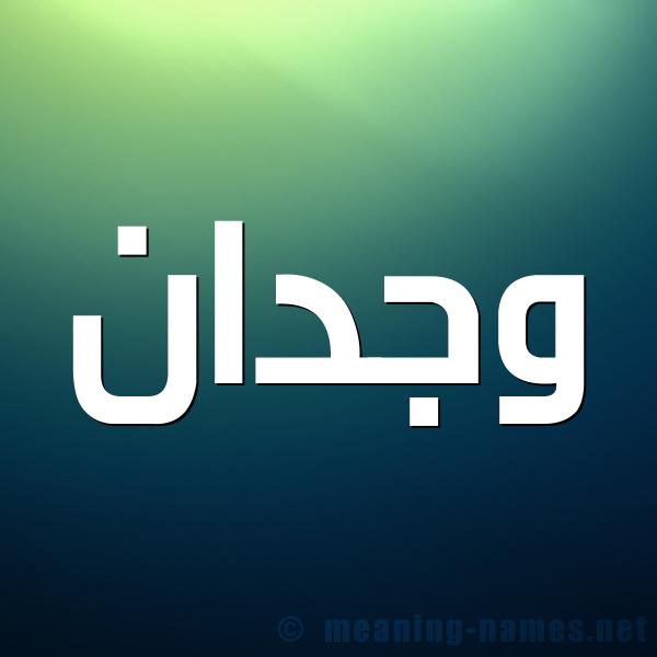 زخرفة اسم و ج دان برنامج زخرفة الأسماء والحروف والرموز الممي زة
