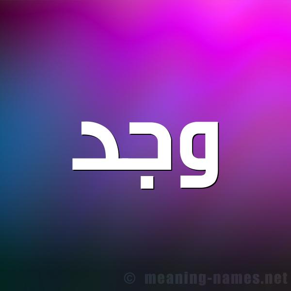 صورة اسم وجد Wjd شكل 1 صوره للإسم بخط عريض
