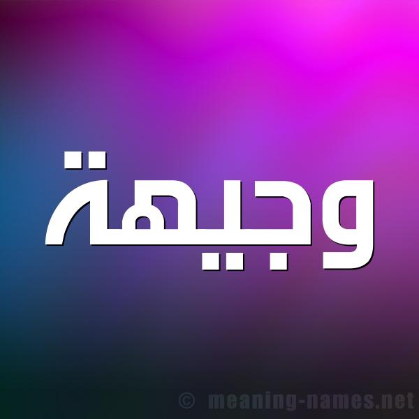 شكل 1 صوره للإسم بخط عريض صورة اسم وجيهة Wjyha