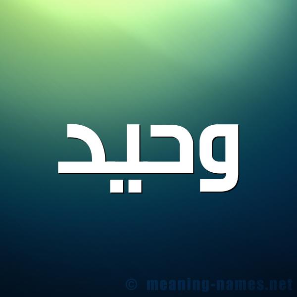 صور اسم و حيد قاموس الأسماء و المعاني