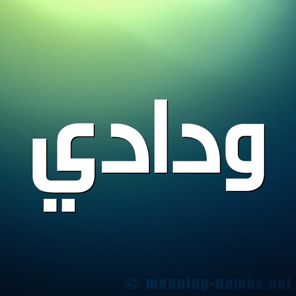 صورة اسم ودادي WADIAI شكل 1 صوره للإسم بخط عريض