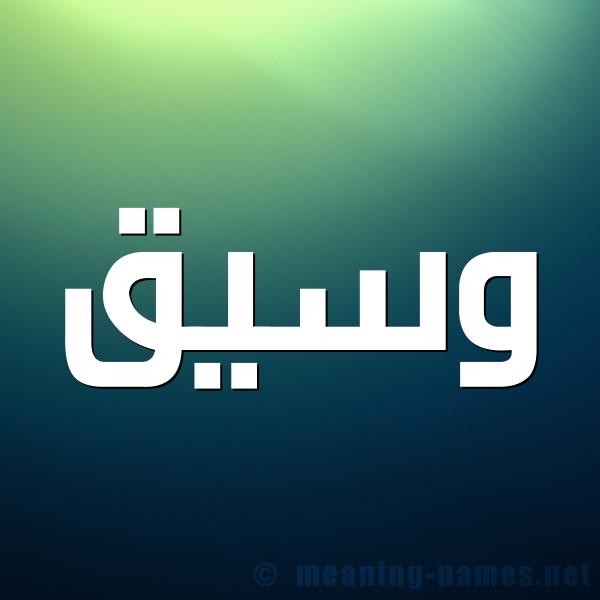 شكل 1 صوره للإسم بخط عريض صورة اسم وسيق Wsyq