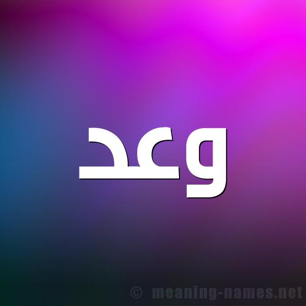 كل زخرفة وحروف وعد زخرفة أسماء كول