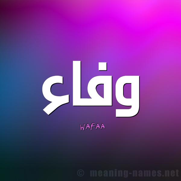 معنى اسم وفاء Wafaa قاموس الأسماء و المعاني