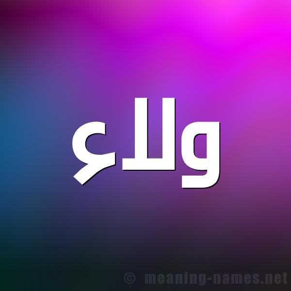 صورة اسم ولاء Wlaa شكل 1 صوره للإسم بخط عريض