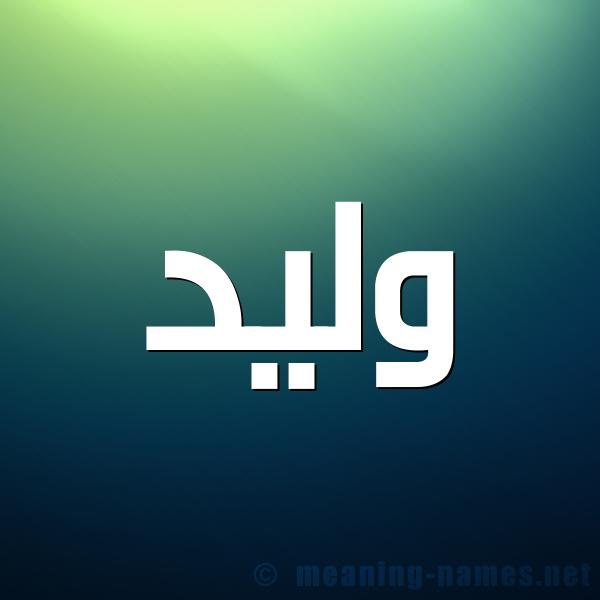 شكل 1 صوره للإسم بخط عريض صورة اسم وليد Waleed