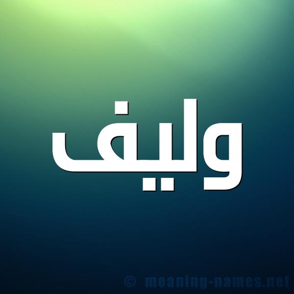 شكل 1 صوره للإسم بخط عريض صورة اسم وَليف OALIF