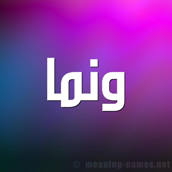 صورة اسم ونما ONMA شكل 1 صوره للإسم بخط عريض