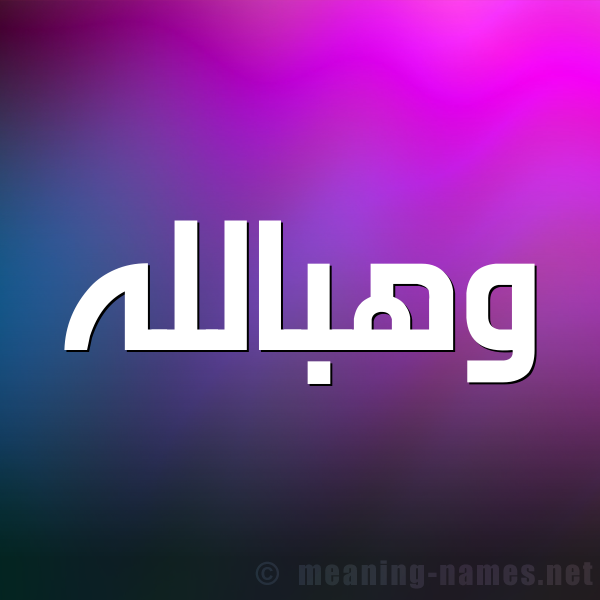 صورة اسم وهبالله Whballh شكل 1 صوره للإسم بخط عريض