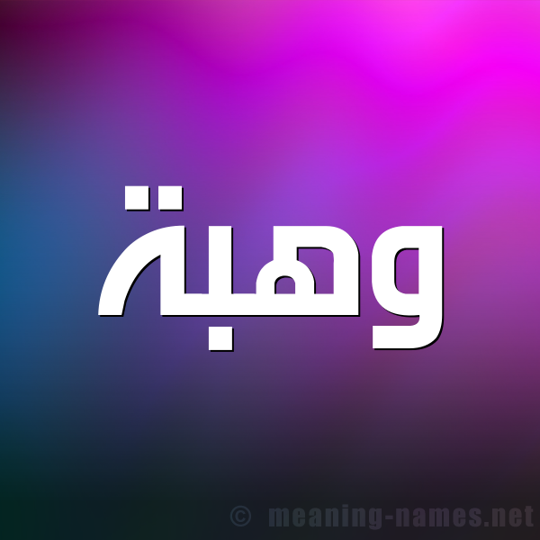 صورة اسم وهبة Wahba شكل 1 صوره للإسم بخط عريض