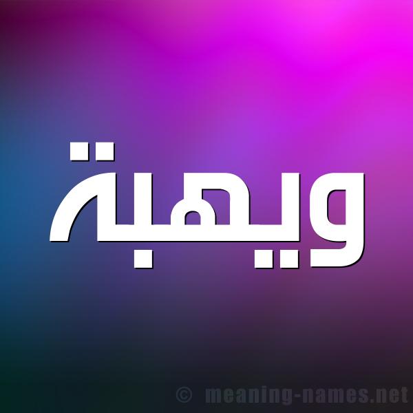 صورة اسم ويهبة Wahba شكل 1 صوره للإسم بخط عريض