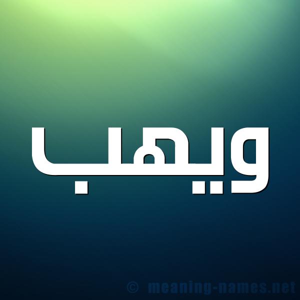 صورة اسم ويهب Wahab شكل 1 صوره للإسم بخط عريض