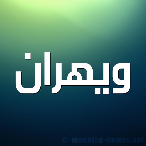 صورة اسم ويهران Wahran شكل 1 صوره للإسم بخط عريض