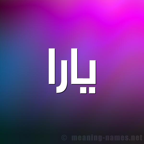 صورة اسم يارا Yara شكل 1 صوره للإسم بخط عريض